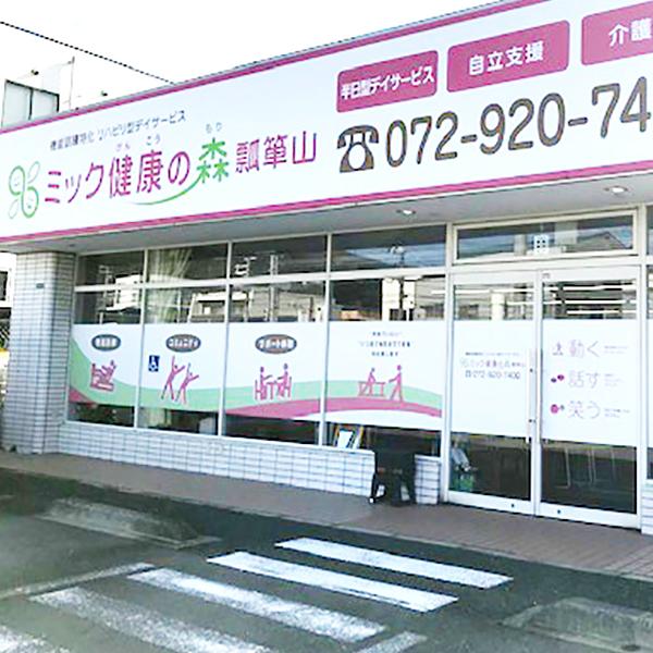 kenko_shisetsu_hyoutannyama