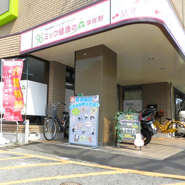 kenko_shisetsu_izumisano