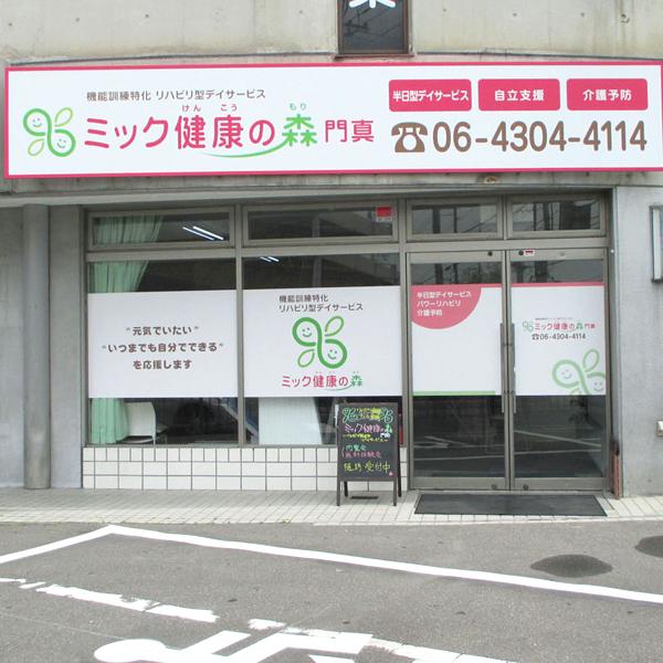 kenko_shisetsu_kadoma