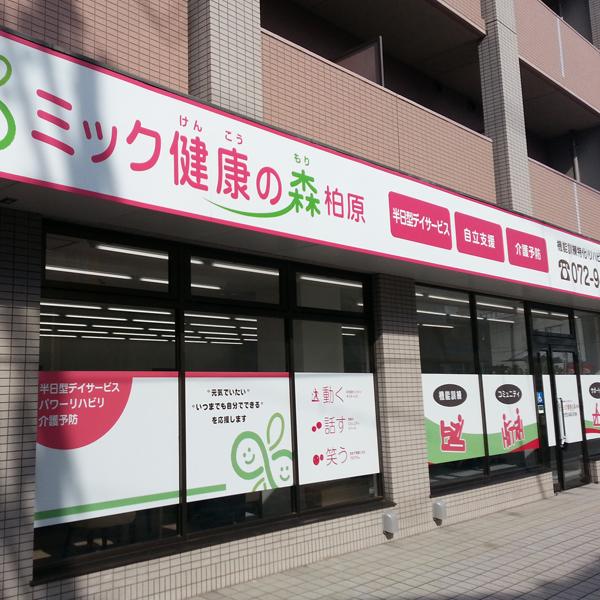kenko_shisetsu_kashihara