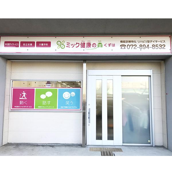 kenko_shisetsu_kuzuha