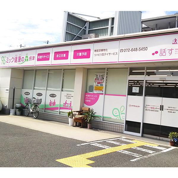 kenko_shisetsu_setsu