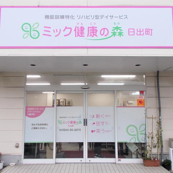 kenko_shisetsu_hinodecho