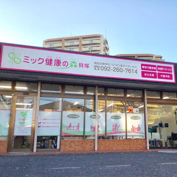 kenko_shisetsu_kaizuka