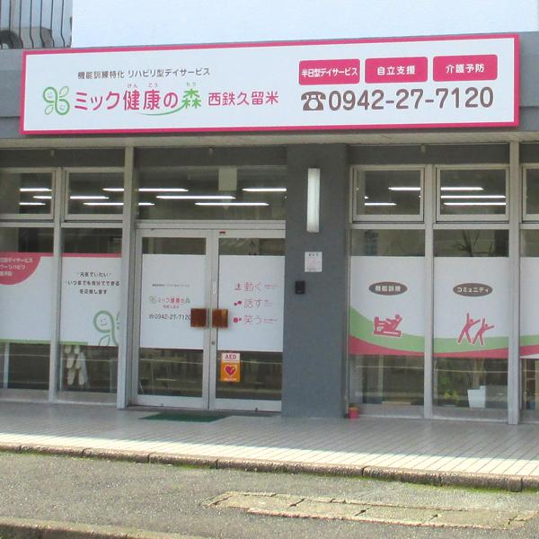 kenko_shisetsu_kurume
