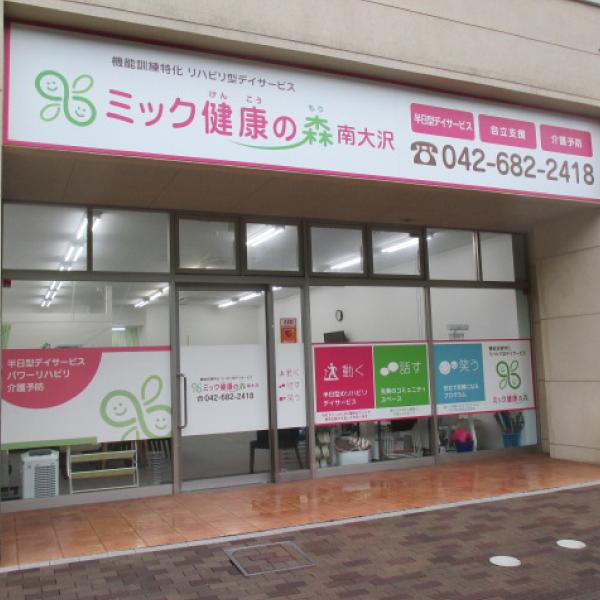 kenko_shisetsu_minamiohsawa_01