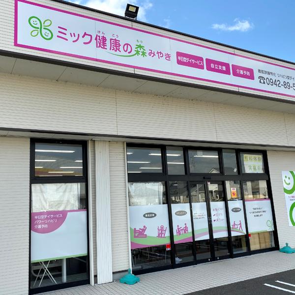 kenko_shisetsu_miyaki