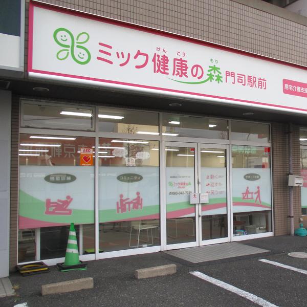 kenko_shisetsu_mojieki