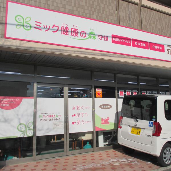 kenko_shisetsu_morigaki