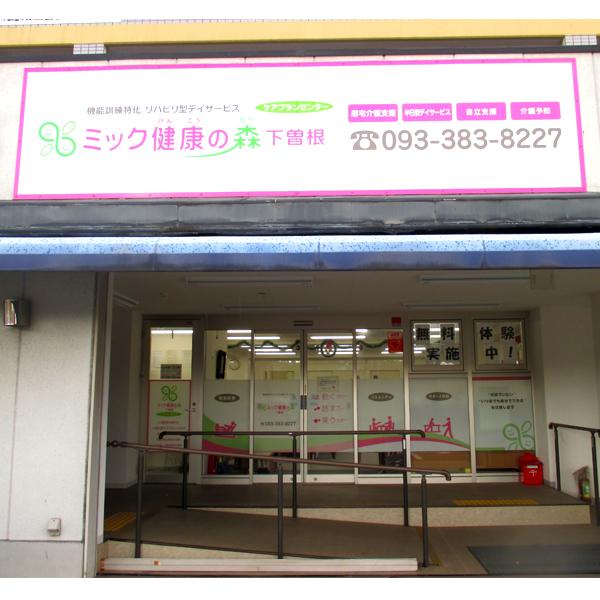 kenko_shisetsu_shimosone