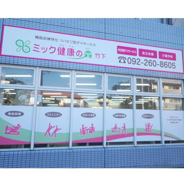 kenko_shisetsu_takeshita